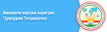 Вазорати корҳои хориҷии Ҷумҳурии Тоҷикистон