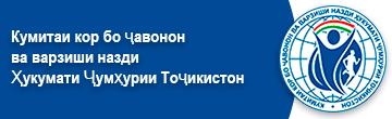 Кумитаи кор бо ҷавонон ва варзиши назди Ҳукумати Ҷумҳурии Тоҷикистон