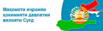 Мақомоти иҷроияи ҳокимияти давлатии вилояти Суғд